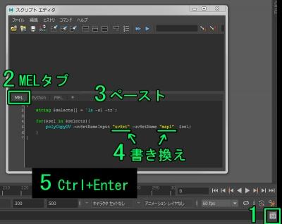 uvSetCopyScript001.jpg