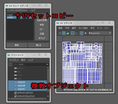 uvSetCopyScript005.jpg