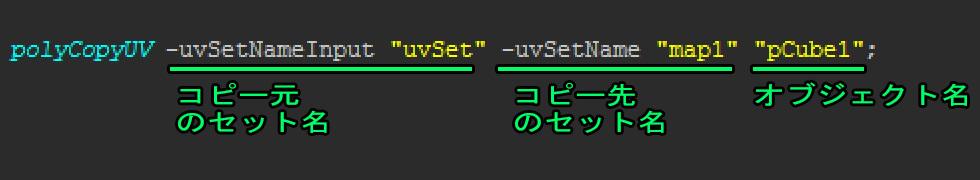 uvSetCopyScript006.jpg