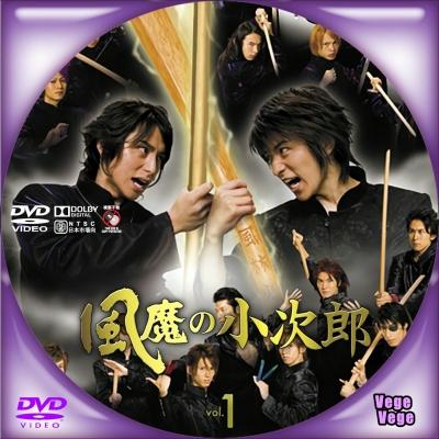 風魔の小次郎 DISC 1