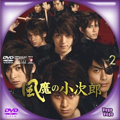 風魔の小次郎 DISC 2