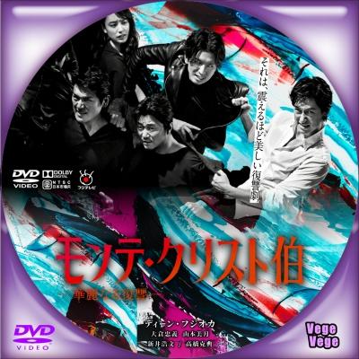 モンテ・クリスト伯-華麗なる復讐- D