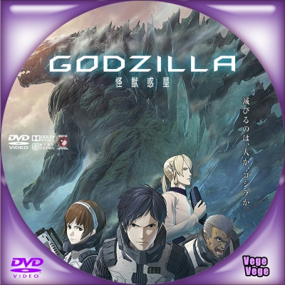 DVDラベル. GODZILLA 怪獣惑星