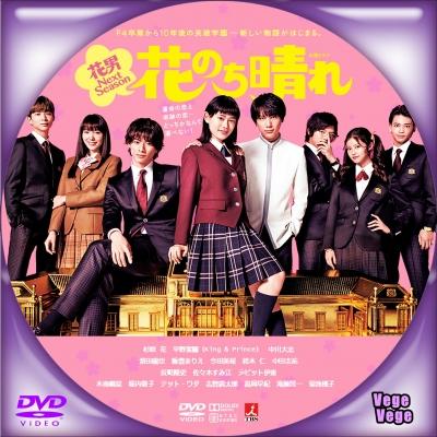 花のち晴れ~花男 Next Season~ D