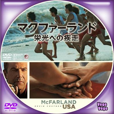 マクファーランド -栄光への疾走-