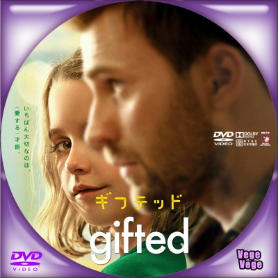 gifted/ギフテッド D1