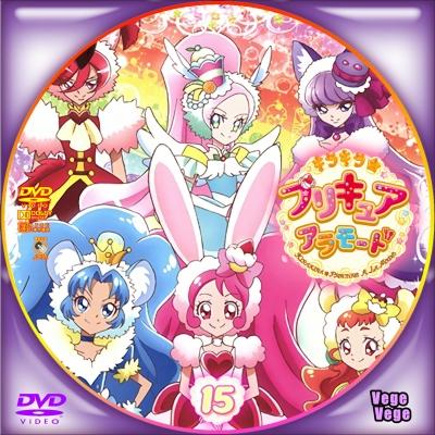 キラキラ☆プリキュアアラモード vol 15