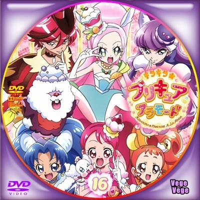 キラキラ☆プリキュアアラモード vol 16
