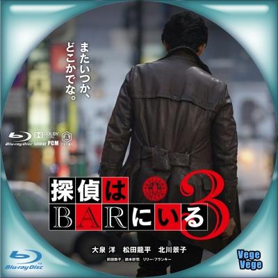 探偵はBARにいる3 B3