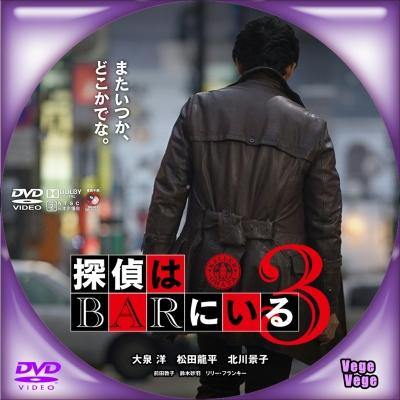 探偵はBARにいる3 D3