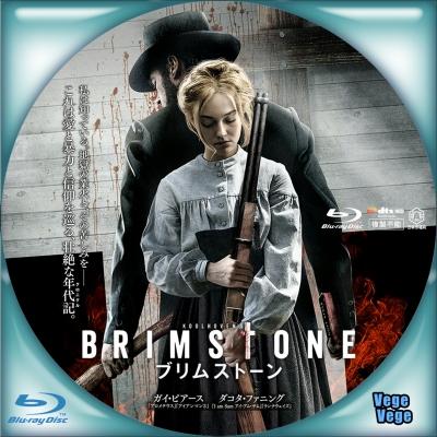 ブリムストーン B1