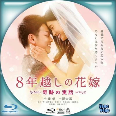 8年越しの花嫁 奇跡の実話 B1