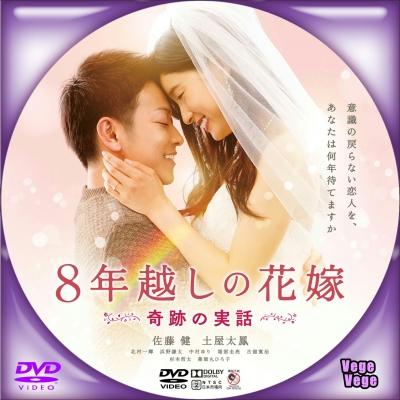 8年越しの花嫁 奇跡の実話 D1