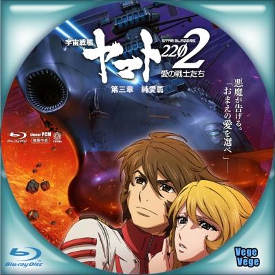 宇宙戦艦ヤマト2202 愛の戦士たち 第三章 純愛篇 B