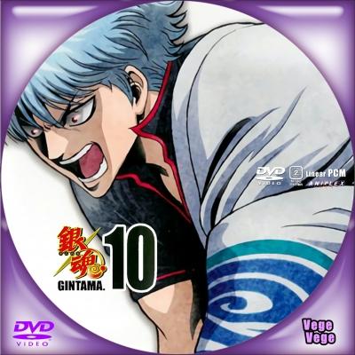 銀魂 10 D