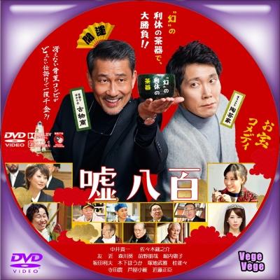 嘘八百 - ベジベジの自作BD・DVD...
