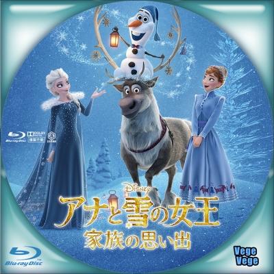 アナと雪の女王/家族の思い出 B1