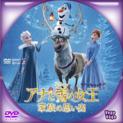 アナと雪の女王/家族の思い出 D1