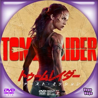 トゥームレイダー ファースト・ミッション D5