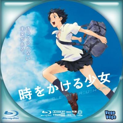 劇場版アニメーション『時をかける少女』 B