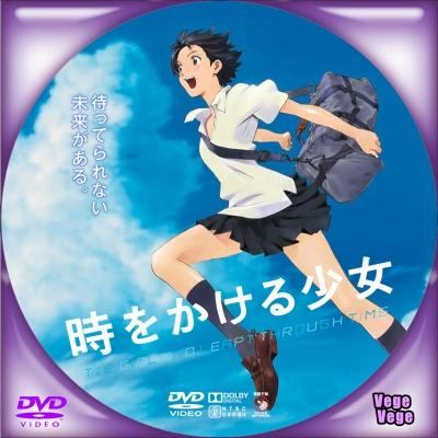 劇場版アニメーション『時をかける少女』 D