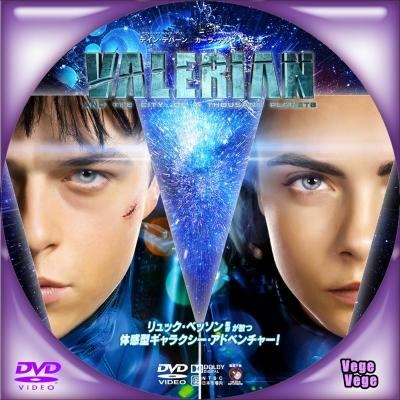 ヴァレリアン 千の惑星の救世主 D3