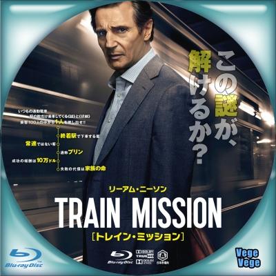 トレイン・ミッション B1