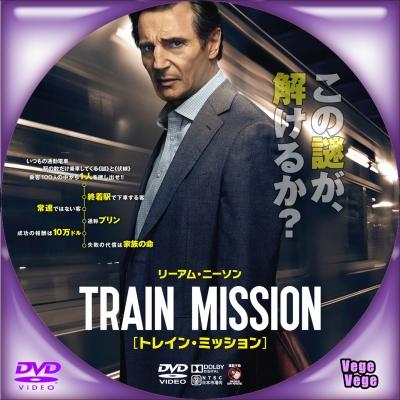 トレイン・ミッション D1
