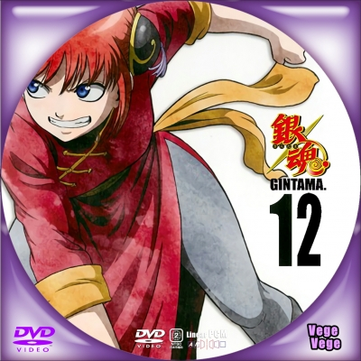銀魂 12 D