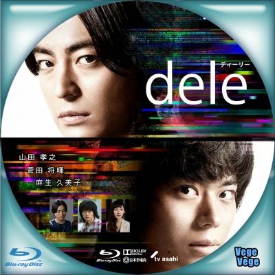 dele(ディーリー) B
