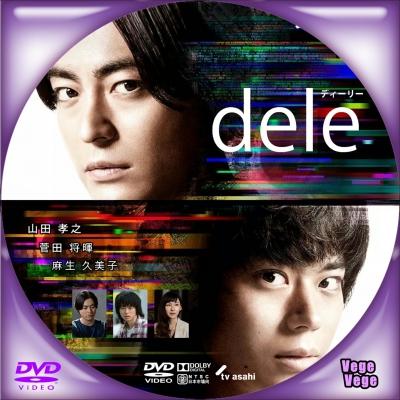 dele(ディーリー) D