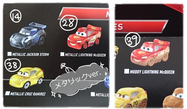 20180719ミニミニカーズ-番号