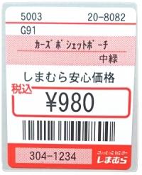 20180909カーズしまむらポシェット品番