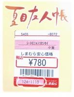 20180923ニャンコ先生 しまむら-座布団白ニャンコ品番