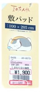 20180923ニャンコ先生 しまむら-敷きパッド品番