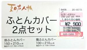 20180923ニャンコ先生 しまむら-布団カバー品番