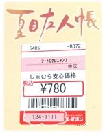 20180923ニャンコ先生 しまむら-座布団黒ニャンコ品番