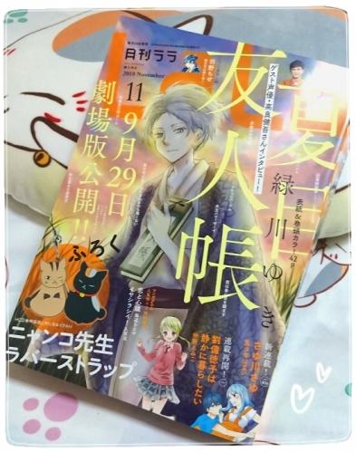 20180923ニャンコ先生 らら月刊雑誌-表紙