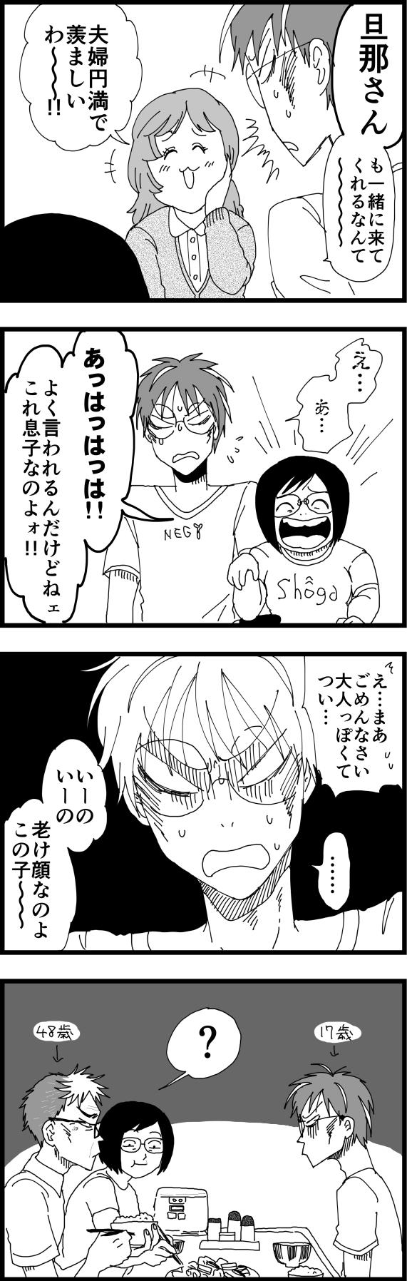 にったじじ02