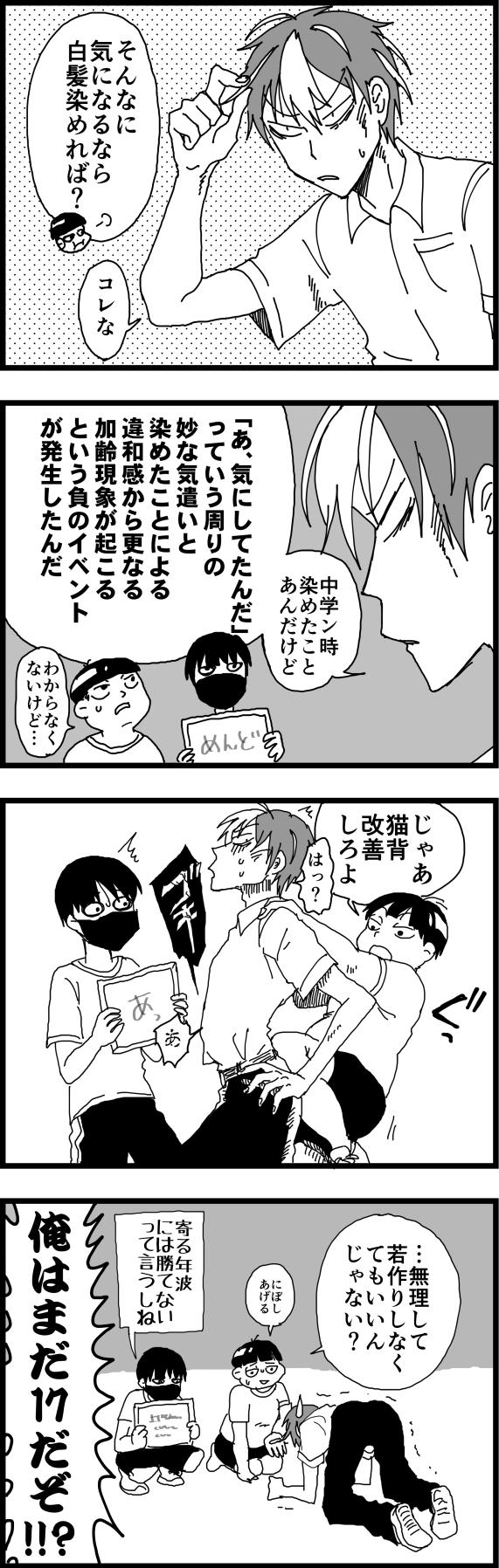 にったじじ04