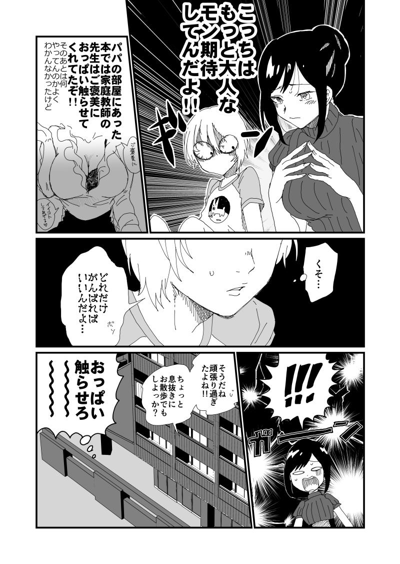 かてきょ02