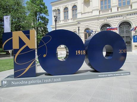 国立美術館 100周年