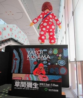 松本市立美術館草間彌生展