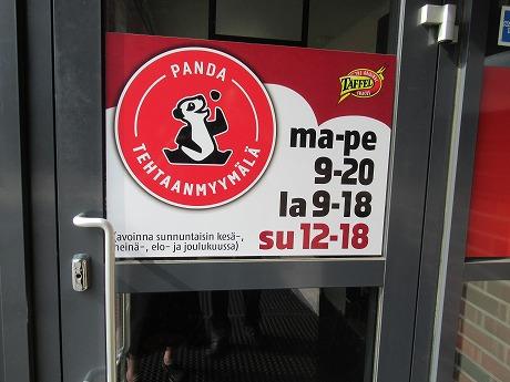 Pandaアウトレットショップ入口