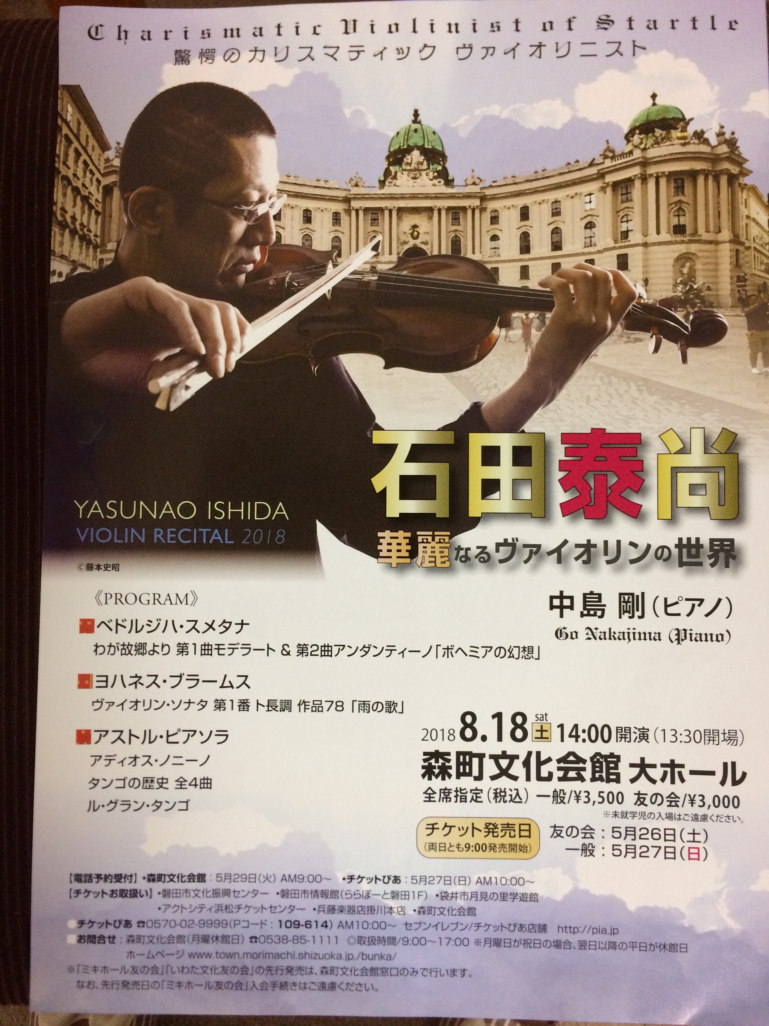 コンサートマナー