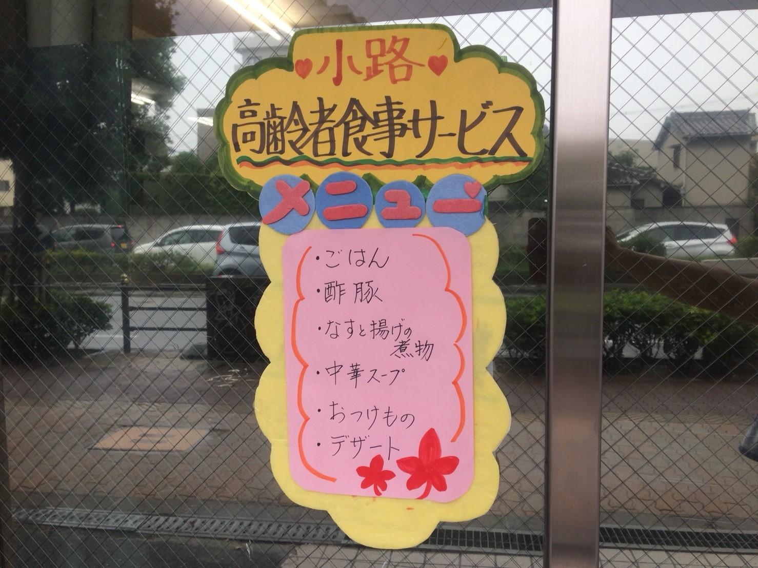 92021 食事サービス (3)