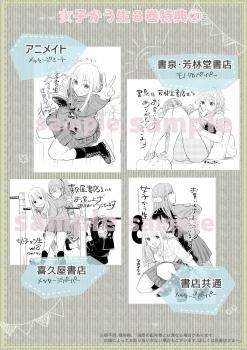 joshi_8_tmeito.jpg