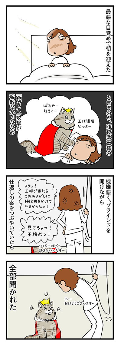 19092018_catcomic4koma_mini.jpg