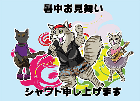 Shochuu_Omimai.jpg