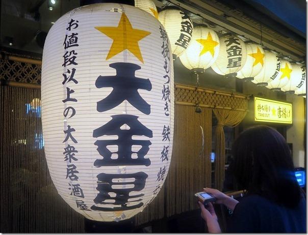 daikinboshi (2)